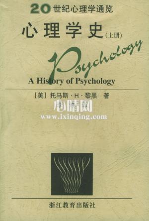 心理学书籍在线阅读: 心理学史