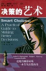 心理学书籍在线阅读: 决策的艺术