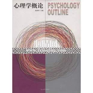 心理学书籍在线阅读: 心理学概论