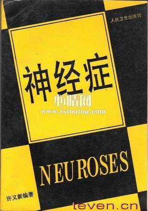 心理学书籍在线阅读: 神经症