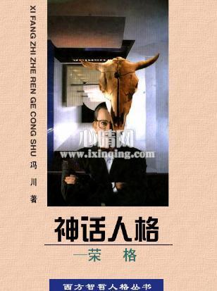 心理学书籍在线阅读: 荣格:神话人格