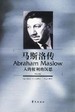 心理学书籍在线阅读: 马斯洛传