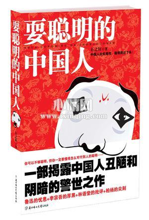 心理学书籍在线阅读: 耍聪明的中国人