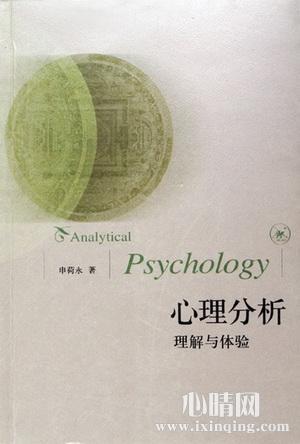 心理学书籍在线阅读: 心理分析理解与体验