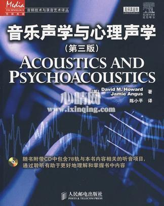 心理学书籍在线阅读: 音乐声学与心理声学