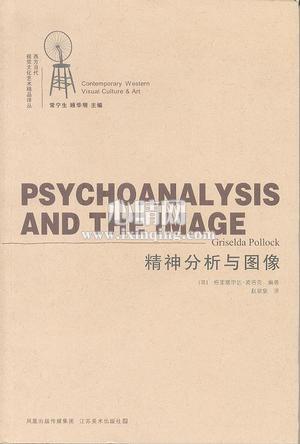 心理学书籍在线阅读: 精神分析与图像-跨学科试点