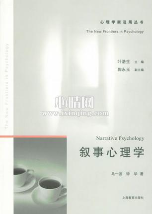 心理学书籍在线阅读: 叙事心理学