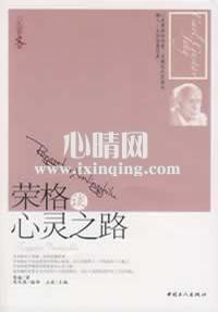心理学书籍在线阅读: 荣格谈心灵之路