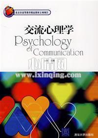 心理学书籍在线阅读: 交流心理学