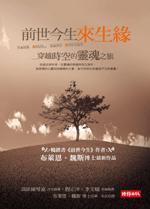 心理学书籍在线阅读: 前世今生來生緣:穿越時空的靈魂之旅