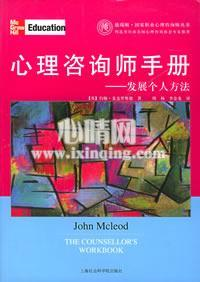 心理学书籍在线阅读: 心理咨询师手册