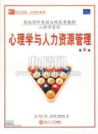 心理学书籍在线阅读: 心理学与人力资源管理(第6版)