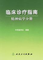 心理学书籍在线阅读: 精神病学分册