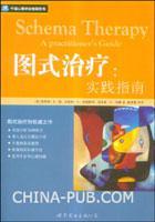 心理学书籍在线阅读: 图式治疗:实践指南