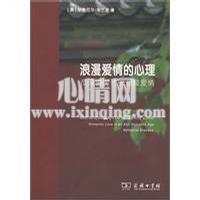 心理学书籍在线阅读: 浪漫爱情的心理