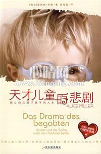 心理学书籍在线阅读: 天才儿童的悲剧