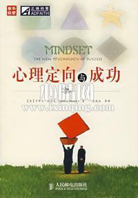 心理学书籍在线阅读: 心理定向与成功