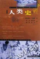 心理学书籍在线阅读: 人类史