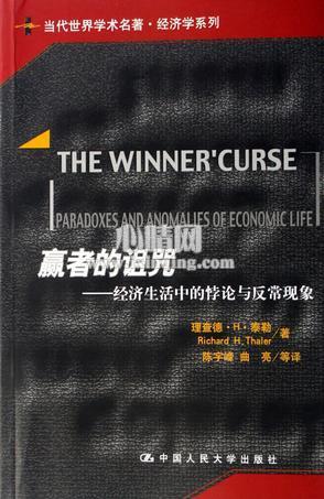 心理学书籍在线阅读: 赢者的诅咒
