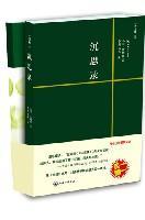心理学书籍在线阅读: 沉思录 (中英双语版)