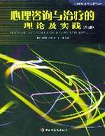 心理学书籍在线阅读: 心理咨询的治疗理论及实践:第7版