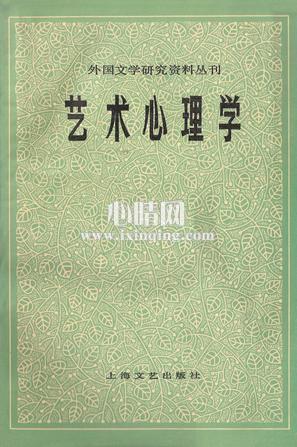 心理学书籍在线阅读: 艺术心理学