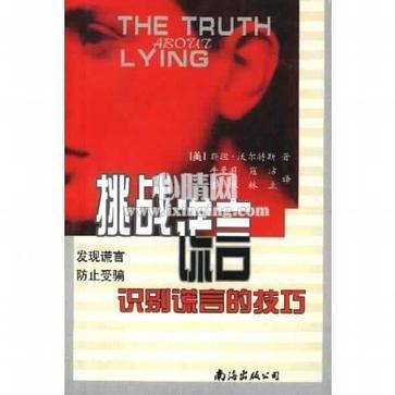 心理学书籍在线阅读: 挑战谎言