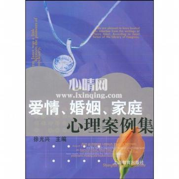 心理学书籍在线阅读: 爱情婚姻家庭心理案例集