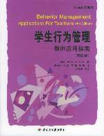 心理学书籍在线阅读: 学生行为管理