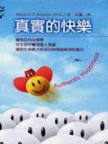 心理学书籍在线阅读: 真實的快樂