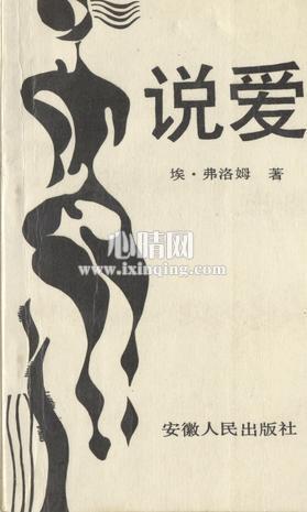 心理学书籍在线阅读: 说爱