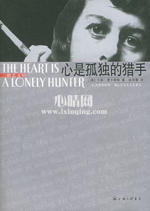 心理学书籍在线阅读: 心是孤独的猎手