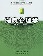 心理学书籍在线阅读: 健康心理学