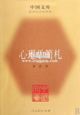 心理学书籍在线阅读: 心理学简札(全二册)