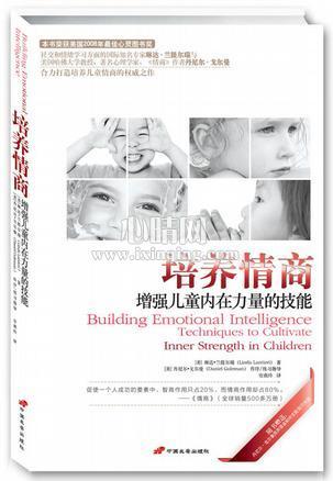 心理学书籍在线阅读: 培养情商