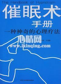 心理学书籍在线阅读: 催眠术手册