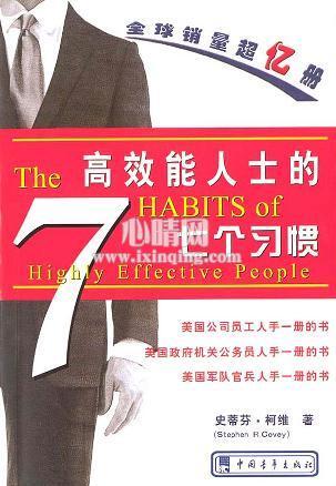 心理学书籍在线阅读: 高效能人士的七个习惯