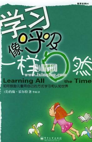 心理学书籍在线阅读: 学习像呼吸一样自然