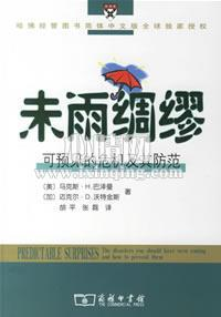 心理学书籍在线阅读: 未雨绸缪