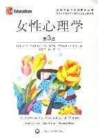 心理学书籍在线阅读: 女性心理学(第3版)