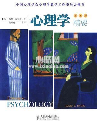 心理学书籍在线阅读: 心理学精要