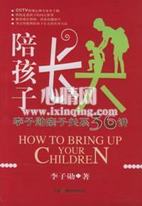 心理学书籍在线阅读: 陪孩子长大
