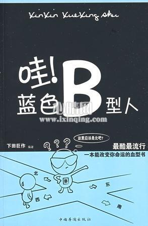 心理学书籍在线阅读: 哇!蓝色B型人