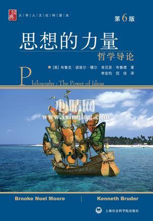 心理学书籍在线阅读: 思想的力量:哲学导论(第6版)