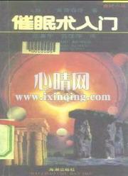 心理学书籍在线阅读: 催眠术入门