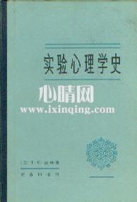 心理学书籍在线阅读: 实验心理学史