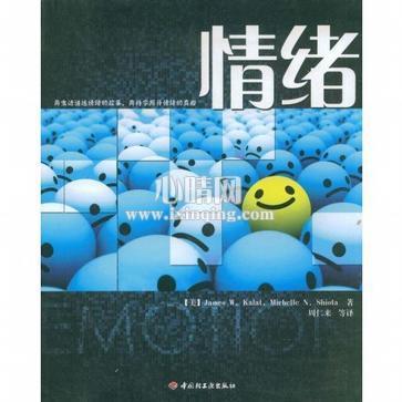 心理学书籍在线阅读: 情绪