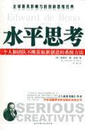 心理学书籍在线阅读: 水平思考
