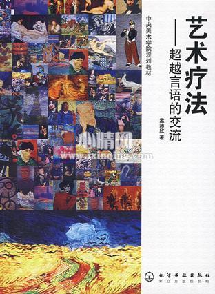 心理学书籍在线阅读: 艺术疗法