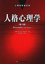 心理学书籍在线阅读: 人格心理学(第六版)